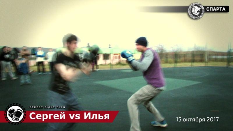 СПАРТА | Street Fight Club - Сергей vs Илья (15 октября 2017)