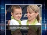 ГТРК ЛНР. Очевидец. Спортивный праздник для детей с ограниченными возможностями. 5 сентября 2017