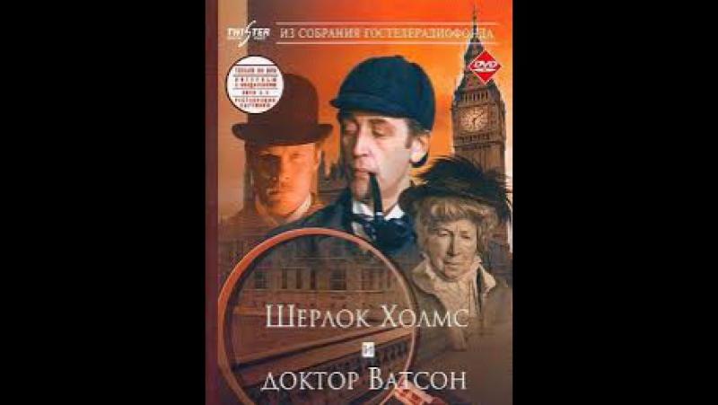 Приключения Шерлока Холмса и Доктора Ватсона - Часть 1