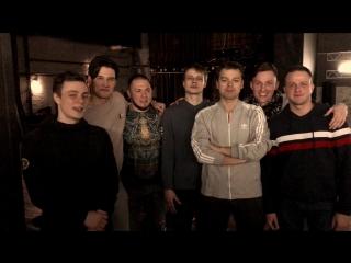 Актёры сериала Молодёжка и группа Интонация поздравляют с 8 марта