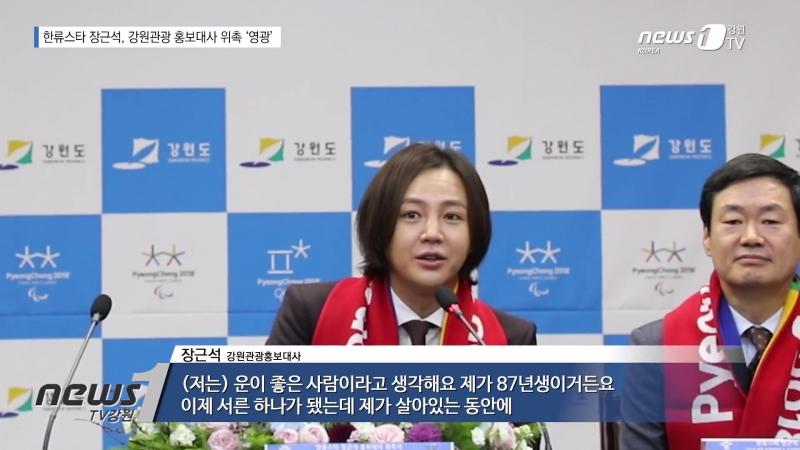 [주간뉴스 12월 2주차]강원도 ·숙박업계 올림픽 숙박요금 안정화 촉구