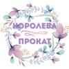 👑 КОРОЛЕВА 👑 Прокат/аренда платьев г. Рязань