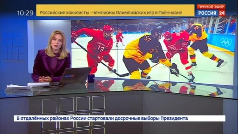 Россия 24 - Олег Браташ: золото хоккеистов обрадовало всю Россию - Россия 24