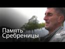 Земля, пропитанная кровью. История выжившего в Сребренице