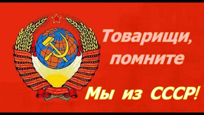 СССР ☭ Правда Великого Народа ☆ Дело Чести . фильм четвертый ☭ Киноэпопея