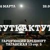 16.03 ТуткактуТ в Гарцующем дредноуте