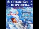 Новогодняя сказка-концерт Снежная королева