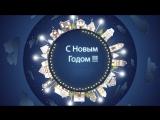 Поздравление с Новым годом от воспитанников детского дома г. Карабаша