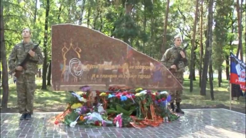 Открытие памятного знака, посвященного Трагическим событиям 2014 года