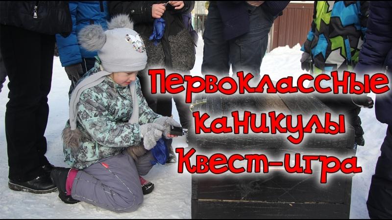 РоссоньТВ Первоклассные каникулы Квест игра