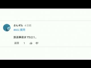 Kizuna Ai 3, 2, 1...