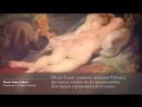 Женщины Рубенса- красота по-фламандски