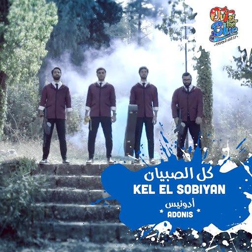 Adonis альбом Kel El Sobiyan