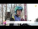 UTV - Уфимский спортсмен стал лучшим на этапе Кубка России по прыжкам с трамплина