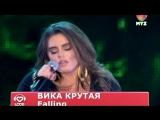 Вика Крутая - Falling (Big Love Show-2011)