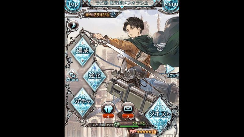 Levi's Vow (Kamiya Hiroshi voice) - SnK Granblue Fantasy Collab
