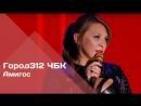 ГОРОД 312 - Амигос (концерт ЧБК 28.10.2016)
