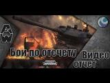 VIDEO HD ОТЧЁТ БОИ ПО ОТСЧЁТУ 15.07.2017