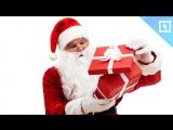 Что просят у Деда Мороза в этом году?