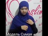 Готовый хиджаб из трикотажа