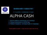 AlphaCash. ИТОГИ. ПЛАНЫ 2018. НОВЫЕ ПРОДУКТЫ, озвученные 1-4 декабря на конференции в Турции.