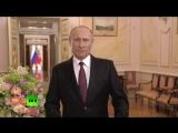 Президент Российской Федерации Владимир Путин поздравил российских женщин с 8 Марта.