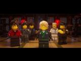 Лего Ниндзяго Фильм