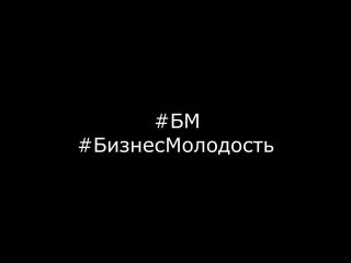 #БМ #БизнесМолодость Челябинск