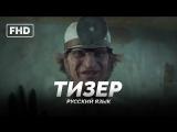 RUS | Тизер: «Лемони Сникет: 33 несчастья» - 2 сезон / Lemony Snicket»  - 2 season, 2018 | Jaskier