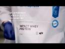 Myprotein это то что нужно, чтобы стать лучшими
