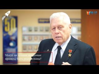 #КОСМОИНТЕРВЬЮ Геннадий Аншаков