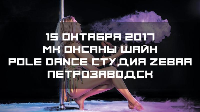 Мастер-класс Оксаны Шайн в Zebra 15.10.17