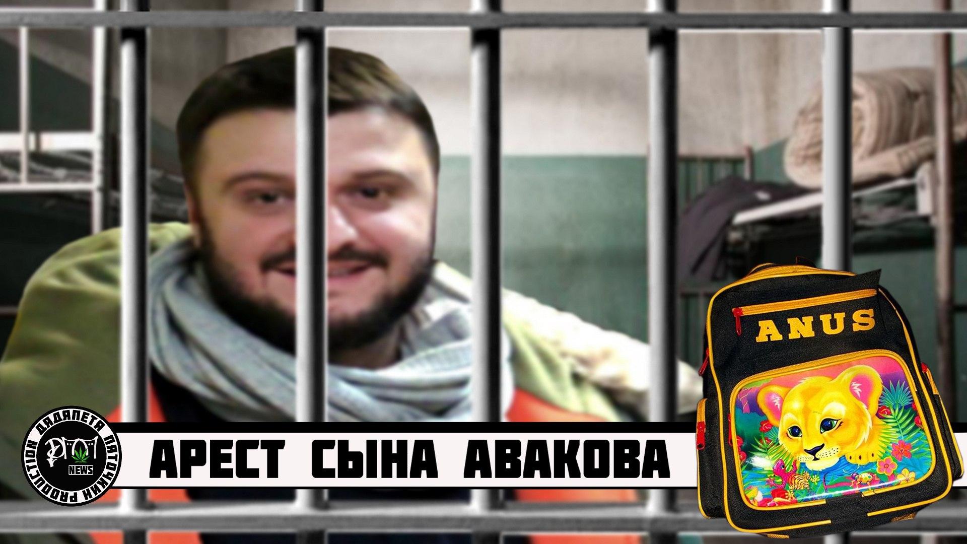 Аваков и Рюкзаки: