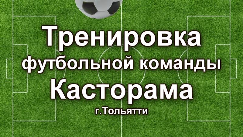 Тренировка футбольной команды Касторама Тольятти.