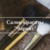 "Салон красоты ""ЧАРОИТ"", г.Гатчина"