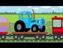 ДАЛЕКО и БЛИЗКО - развивающая обучающая песенка мультик для детей про трактор по