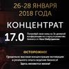Бизнес-сообщество Like Уфа / Концентрат 17.0