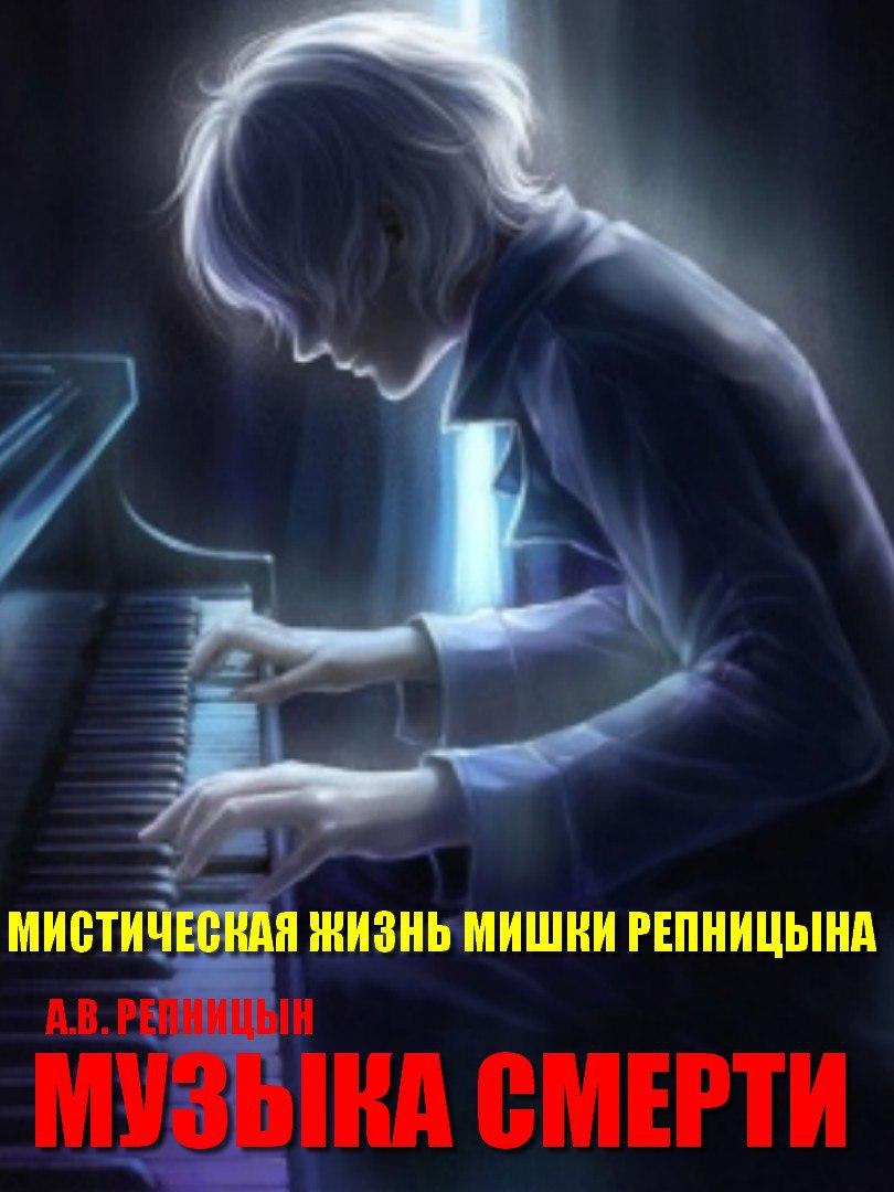 Музыка смерти. Мистическая жизнь Мишки Репницына