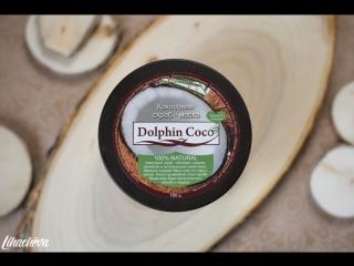 Кокосовый скраб-маска, Dolphin Coco