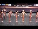 Женский классический бодибилдинг до 163см на Чемпионате Мира по Фитнесу 2017 (Биарриц, Франция), сравнение 2