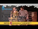 ЭЛЕН СЕГАРА (HELENE SEGARA) ROBERTO KEL TORRES