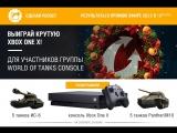 Новогодний розыгрыш Xbox One X  в группе WoT Console