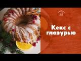 Рецепт кекса с клюквой [sweet  flour]