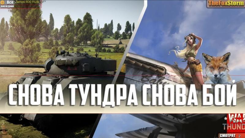 СНОВА ТУНДРА СНОВА БОЙ 2 (WAR THUNDER, 1080P, 60FPS)