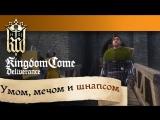Kingdom Come Deliverance  Умом, мечом и шнапсом