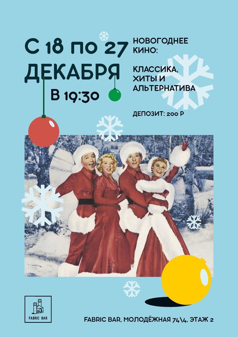 Афиша Тюмень Новогоднее кино: классика, хиты и альтернатива