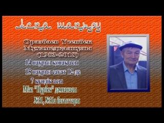 Асқа шақыру Оразбаев Үсенбек Мұхамедқалиұлы (1953-2018)