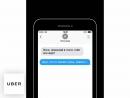 Заказывайте Uber близким | Uber blog