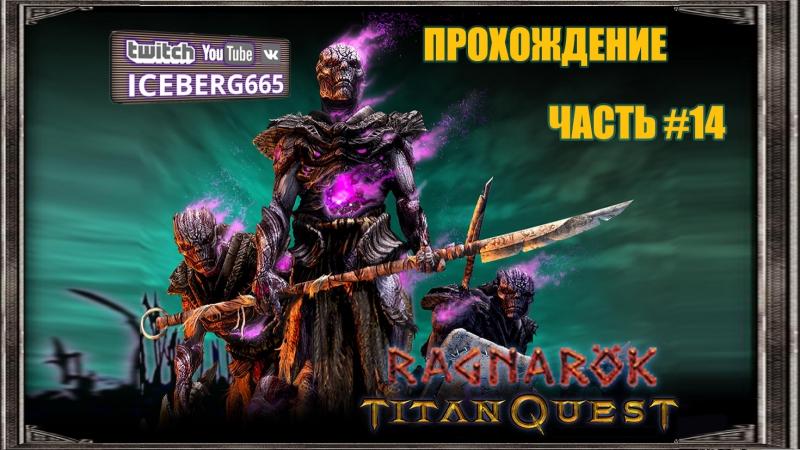 В поисках титанов - Titan Quest RAGNAROK (RPG) прохождение часть 14