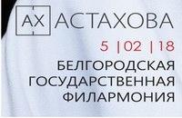 Купить билеты на АХ Астахова